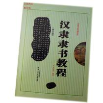 特价汉隶隶书教程《曹全碑》书法毛笔字帖 原价16.8 价格:11.60