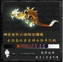 魔兽世界15元神圣黄金翔龙声望永恒岛玩具永恒币600披风2小时大角 价格:14.25