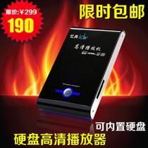 忆典 F8 高清硬盘播放器 移动硬盘播放器 1080P广告播放机 价格:175.00