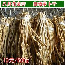 干萝卜干  干萝卜条干 农家自制  湖南湘西特产 腊肉好配菜 价格:5.00