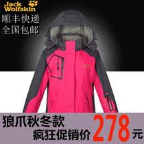 旅游必备狼爪冲锋衣正品 女户外服装软壳三合一 两件套野营登山服 价格:358.00