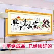 十字绣成品大幅最新款客厅 家和万事兴幸福版 字画风景系列出售 价格:49.00