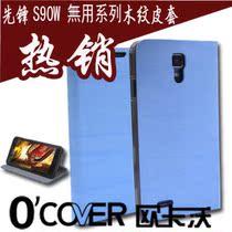 欧卡沃正品 包邮先锋S90W皮套 S90W手机壳 保护套 S90W原装外壳 价格:38.00