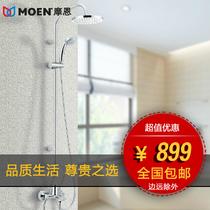 摩恩MOEN新品 软连接水呼吸雨淋花洒套装 骏朗14132+2264+M22021 价格:999.00