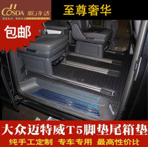 歌诗达汽车脚垫大众迈特威T5脚垫大众迈特威T5专用脚垫迈特威脚垫 价格:1580.00