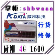 全新行货 威刚 DDR3 1600 4G 万紫千红 单条4GB 台式机内存散热好 价格:215.00