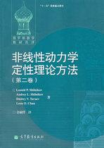 非线性动力学定性理论方法(第二卷)/(俄罗斯)施尔尼科夫 等著 价格:60.72