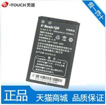 原装天语锂电池 天语M610 M618 A7718 Q10 适用 850毫安 价格:8.00