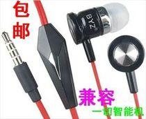 金立GN108 GN777E GN100T手机耳机 重低音 带麦 高保真BYZ-S350 价格:38.00