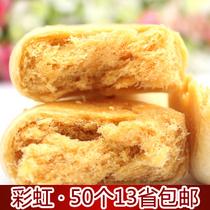 泉州特产 零食糕点饼干 友臣金丝肉松饼 独立小包装40g 价格:0.01
