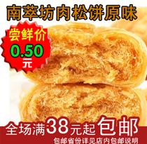 零食南萃坊金丝肉松饼 月饼 皮薄肉多 原味 价格:0.50