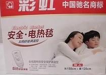 包邮正品彩虹1216A电褥子5档调温型双人电热毯 150*120单控 价格:99.00