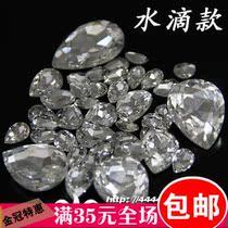 手工diy手机壳水钻材料包贴钻美容尖底玻璃透明水晶 异形水滴配件 价格:0.54