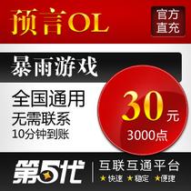 预言OL点卡/暴雨娱乐3000点/暴雨游戏30元/第五代自动快充 价格:27.00