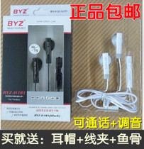 康佳E810 T600 T621 W910 V903 W970手机耳机平头调音耳塞式H181 价格:38.00