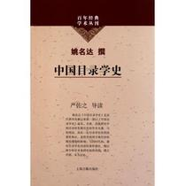 中国目录学史/百年经典学术丛刊 商城正版 价格:25.87