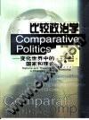 【绝版包邮特价】《比较政治学 变化世界中的国家和理论》 价格:32.00