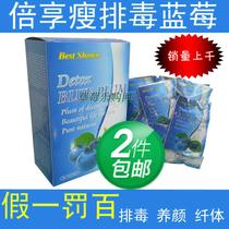 美容院正品Detox Blue Plum倍享瘦蓝梅排毒 瘦身减肥排毒蓝莓通便 价格:33.00