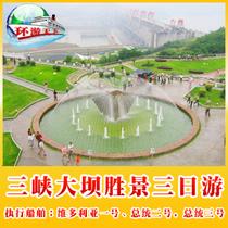 重庆出发到宜昌三峡大坝旅游胜景三日游轮船票邮轮团购游纯玩旅行 价格:1300.00