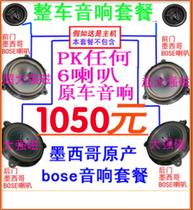 二手汽车喇叭墨西哥6.5寸bose博士+高音喇叭 汽车 音响喇叭 套装 价格:750.00