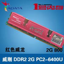 威刚2G DDR2 800(红色威龙)正品行货 终身质保 联保 兼容1G/667 价格:125.00
