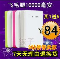 飞毛腿移动电源 10000毫安苹果iphone4s/5三星手机充电宝正品包邮 价格:84.00