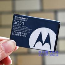 摩托罗拉BQ50 W388 W396 W270 ZN300 EX128 原装手机电池 电板 价格:30.00