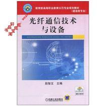 光纤通信技术与设备/段智文 价格:24.30