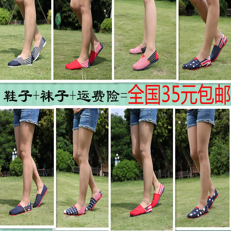 特价平底流行条纹ea3帆布鞋jm快乐玛丽浅口低帮帆布鞋女鞋单潮鞋 价格:38.25