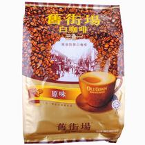 马来西亚 旧街场经典原味怡保白咖啡3合1 oldtown 480g 价格:33.50