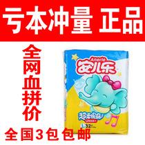 安儿乐纸尿片/婴儿 安尔乐U型超柔防漏尿片S40/M36 /L32 3包包邮 价格:23.80