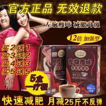 专享优惠 左旋肉碱360减肥咖啡正品男女瘦身产品减腿肚子黑咖啡 价格:9.90