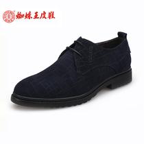 蜘蛛王正品 大气休闲男鞋 新款英伦商务风系带低帮男士时尚皮鞋 价格:438.00