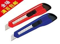 美工刀 裁纸刀 小号(G3A5) 价格:2.00