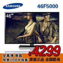 三星电视 SAMSUNG/三星 UA46F5000AR 46寸 LED超薄三星液晶电视机 价格:4299.00