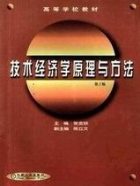 技术经济学原理与方法 第二版 张金锁 机械工业出版社 2001年 价格:34.00