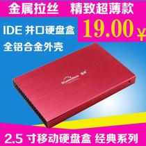 特价 蓝硕移动硬盘盒2.5寸笔记本硬盘盒子ide并口usb2.0超薄散热 价格:18.97