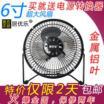 包邮 居优乐正品 usb风扇 6寸迷你金属铝叶散热 电脑usb小电风扇 价格:29.00