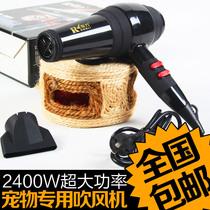 【全国包邮】宠物吹风机 猫狗狗吹风机电吹水机 2400W大功率降噪b 价格:88.00