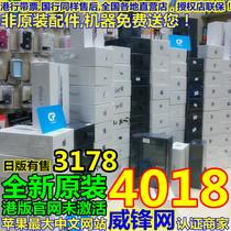 Apple/苹果 iPhone 5(电信版)16G黑/白 V版三网通用/港未激活 价格:3180.00