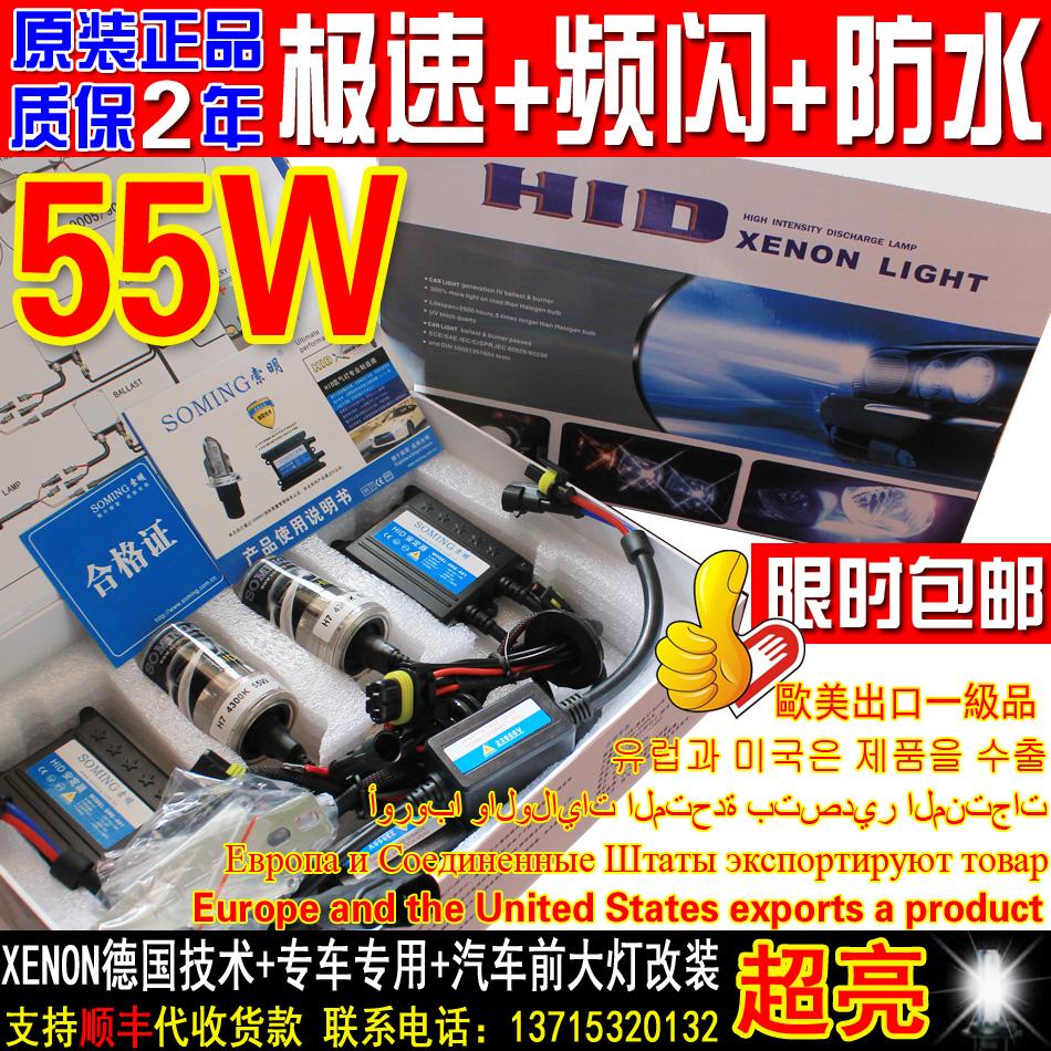 正品 福特翼搏专用氙气大灯+远近光一体疝气灯 新世代全顺-H4套装 价格:350.00