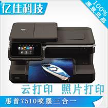 惠普HP7510打印机一体机家用一体/连供彩色打印照片复印机扫描仪 价格:800.00