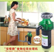 高端家用厨房电器 宝唛牌食物垃圾处理机 垃圾处理器粉碎机包邮 价格:1298.00