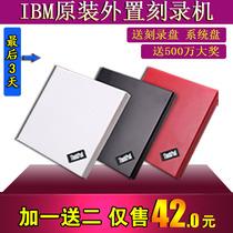 超薄笔记本电脑外置光驱康宝移动USB外接CD刻录机IBM托盘包邮送盘 价格:39.98