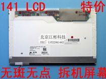 神舟优雅HP540 D9 HP500液晶屏 D9 3000 D3 电脑 笔记本显示屏幕 价格:188.00