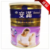 香港版 安满 新西兰孕妇奶粉 原装进口孕妈妈咪 孕产妇奶粉800g 价格:165.00