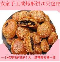 特价 金华兰溪特产酥饼 浙江特色食品梅干菜饼 农家手工零食小吃 价格:1.30