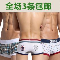 3条包邮 澳洲CR男士内裤 平角裤 纯棉卡通内裤 U凸囊袋舒适系列 价格:19.90