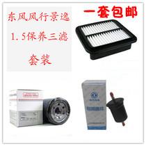 东风行景逸1.5XlLV1.8空气滤清器机油滤芯汽油格保养三滤套装配件 价格:12.00