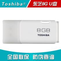 Toshiba/东芝 8G u盘 隼系列可爱个性高速 U盘8G 正品特价送挂绳 价格:31.00